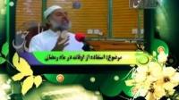 مجالس علماء - شیخ عبدالرحیم مهجور - استفاده از اوقات در ماه رمضان