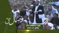مجالس علماء - مولوی عبدالظاهر داعی- قبر مسلمان