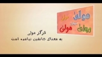 سراب غدیر- آیه اکمال دین