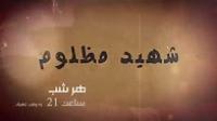 ویژه برنامه شهید مظلوم - پرومو
