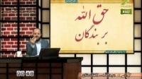 حق الله - نهی از تعویذ و دعا نویسی - قسمت دوم - 11/02/2015