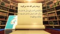 موزه پوشیدن پیامبر اکرم صلی الله علیه وسلم - شمایل محمد