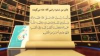 پیامبر اکرم صلی الله علیه وسلم از نگاه یارانش