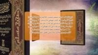 معرفی کتاب صحیح مسلم