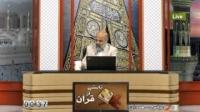 تابشی از قرآن - تابشی از آیات 11 تا 17 سوره حشر - 11/02/2015