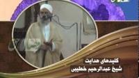 مجالس علماء - شیخ عبدالرحیم خطیبی - کلیدهای هدایت