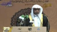 کلمة الشیخ صالح المغامسی فی حفل مسابقة قسم الدراسات الإسلامیة الکبری بمحافظة جدة 1437هـ