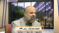 آموزش زبان عربی - درس صد و سوم