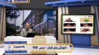 آموزش زبان عربی - درس صد و دوم