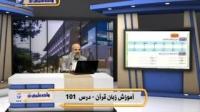 آموزش زبان عربی - درس صدم