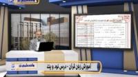 آموزش زبان عربی - درس نود و یکم