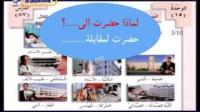 آموزش زبان عربی - درس هشتاد و هشتم