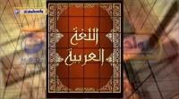 آموزش زبان عربی - درس صد و دوازدهم