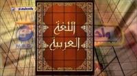 آموزش زبان عربی - درس صد و سیزدهم
