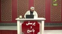 پرسش و پاسخ - جواب به سوالات شرعی 23/01/2015
