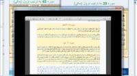 تضاد دلیل بطلان - تحلیل دلائل اسلام ستیزان -/23/01/2015