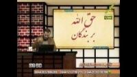 حق الله - خواندن غیر الله - 21/01/2015