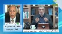 حقوق اهل سنت - مطالبات عمومی اهل سنت ایران - 14/02/2015