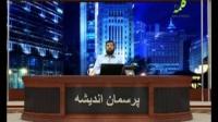 پرسمان اندیشه - پاسخ به سوالات فکری و اعتقادی - 03/06/2015