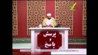 پرسش و پاسخ - پاسخ به سوالات فقهی - 29/05/2015