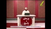 پرسش و پاسخ - پاسخ به سوالات فقهی - 22/05/2015
