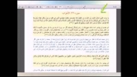 تضاد دلیل بطلان - تحلیل دلائل اسلام ستیزان - قسمت بیستم - 24/04/2015