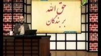 حق الله - بیم از عذاب الهی و امید به رحمتش - 13/05/2015