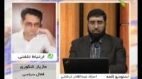 پژواک - علل و اسباب نا آرامی در ایران - 19/05/2015
