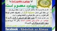 قرآن برای همه - عصمت انبیا - قسمت پنجم - 03/05/2015