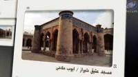 مسجد جامع عتیق شیراز - اولین مسجد شیراز که متعلق به اهل سنت می باشد