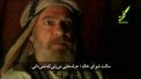 سریال خالد بن ولید قسمت 2