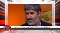 خبر نور - چهارشنبه، ۲۴ خرداد ۱۳۹۶