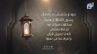 سخاوت و بخشش در رمضان