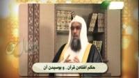 حکم افتادن قرآن و بوسیدن آن