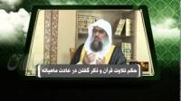 حکم تلاوت قرآن و ذکر گفتن در عادت ماهیانه