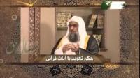 حکم تعویذ با آیات قرآنی