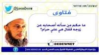 ما حکم من سأله أصحاب له عن زوجه فقال هی علی حرام؟
