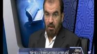 گواهی صفحه سی و پنجم و سی و ششم قرآن بر علیه شیعه - برهان قاطع