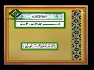 احکام تجوید: آموزش ادای صحیح «بسم الله الرحمن الرحیم»