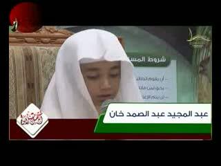قرائت قرآن توسط عبدالمجید عبدالصمد خان