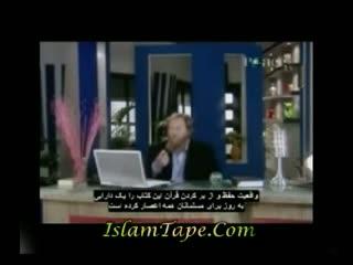 اثبات علمی و منطقی عدم تحریف قرآن(1)