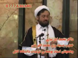 مقام معلم از دیدگاه اسلام(2)