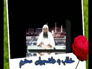 سخنرانی شیخ محمد عالم حکیمی
