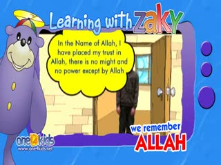 دعای هنگام ترک خانه