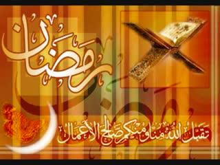 فضیلت ماه رمضان (1)
