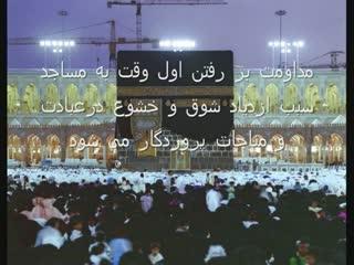 فضیلت ماه رمضان (2)