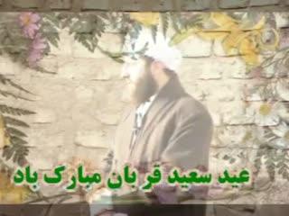 عید قربان (1)