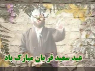 عید قربان (4)