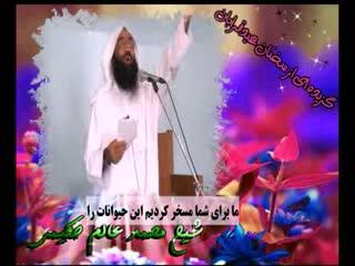 شیخ حکیمی : گزیده ای از سخنان عید قربان 91 (به زبان بلوچی و با زیرنویس فارسی)