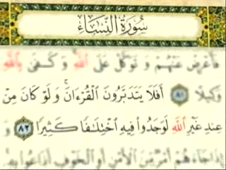 معجزات علمی در قرآن کریم (16)